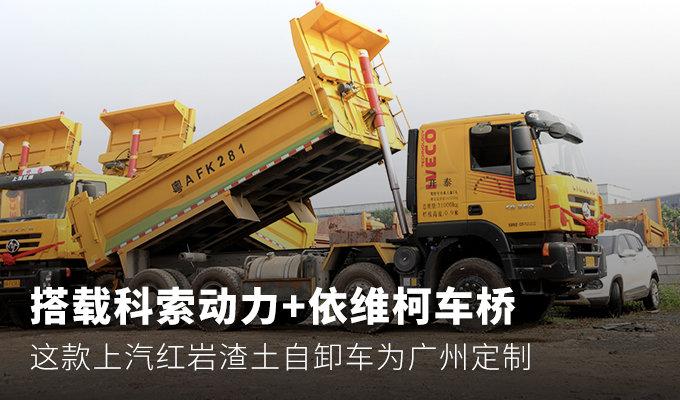 搭载了科索动力 红岩广州版渣土车实拍