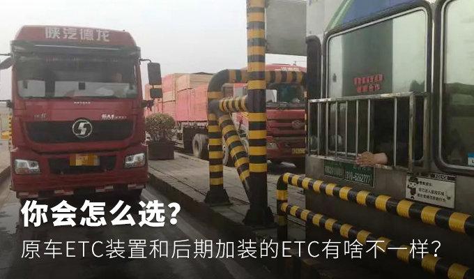 原车ETC装置和后期加装的ETC有啥不一样