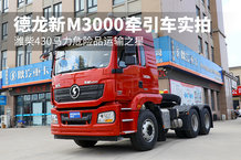 陕汽德龙新M3000牵引车实拍 潍柴430马力风险品运输之星