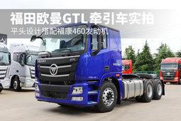 平头设计搭配福康460发起机 福田欧曼GTL牵引车实拍