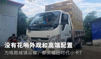 为什么跑城镇运输 都买福田期间小卡?