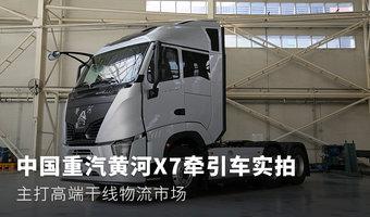 中国重汽黄河X7牵引车实拍 主打高端支线物流市场