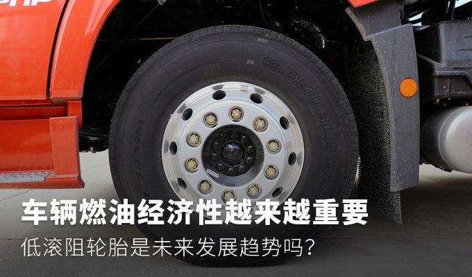 经济性很重要 低滚阻轮胎是发展趋势吗