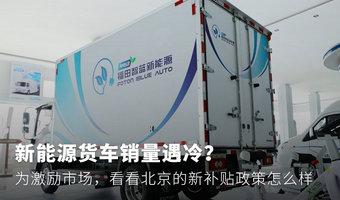为激励市场 看看北京新补贴政策怎么样