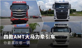 四款AMT大马力牵引车 你最喜欢哪一辆