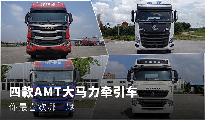 四款AMT大马力牵引车 你最喜好哪一辆