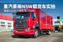 潍柴220马力搭配高顶双卧 重汽豪瀚N5W载货车实拍