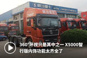 陕汽X5000智行版内饰功用太完全