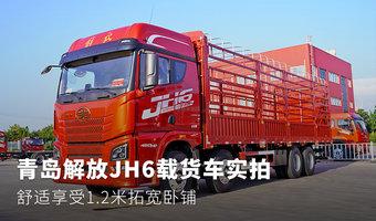 青岛解放JH6载货车实拍 舒适享受1.2米拓宽卧铺