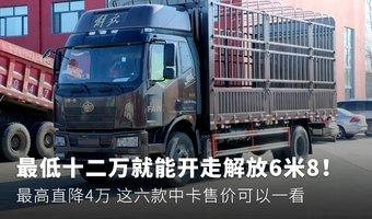 6米8载货车最高降4万 六款中卡降价促销
