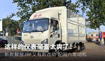 国六动力更爽! 解放J6F轻卡配液晶仪表