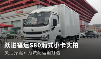 跃进福运S80厢式小卡实拍 灵活身躯专为城配运输打造