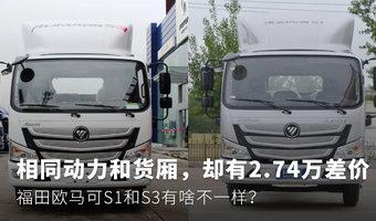 相同动力 福田欧马可S1和S3有啥不一样