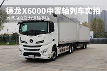 潍柴500马力运输列车 德龙X6000中置轴列车实拍