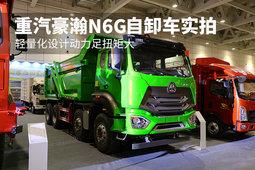 轻量化设计动力足扭矩大 重汽豪瀚N6G自卸车实拍