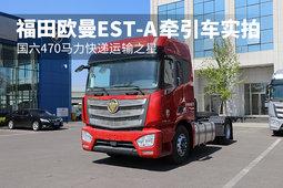 国六470马力快递运输之星 福田欧曼EST-A牵引车实拍