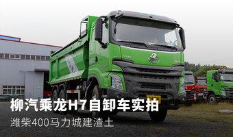 柳汽乘龙H7自卸车实拍 潍柴400马力城建渣土