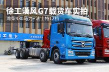 潍柴430马力+法士特12挡 徐工漢风G7载货车实拍