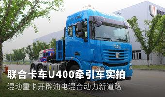 联合卡车U400牵引车实拍 混动重卡开辟油电混合动力新道路