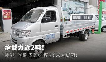 3.6米货厢+2吨承载力 神骐T20跑货真爽