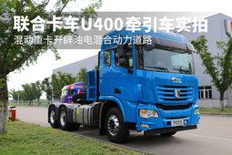 混动重卡开辟油电混合动力新道路 联合卡车U400牵引车实拍