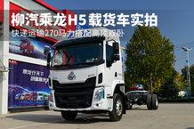 快递运输270马力搭配高顶双卧 柳汽乘龙H5载货车实拍