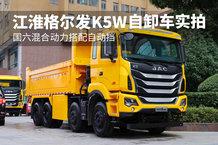 国六混合动力搭配自动挡 江淮格尔发K5W自卸车实拍