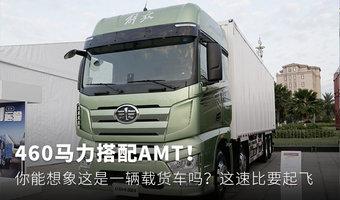 460马力搭配AMT! 9米6载货车也有高配