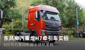 东风柳汽乘龙H7牵引车实拍 600马力发动机超长续航里程