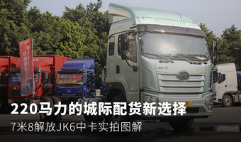 城际配货运输新宠 7米8解放JK6中卡实拍