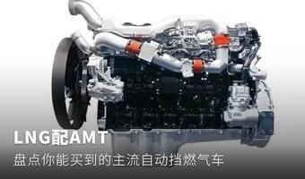 LNG配AMT 盘点你能买到的自动挡燃气车