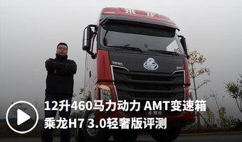 12升460马力动力 AMT变速箱 乘龙H7 3.0评测