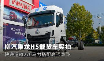 柳汽乘龙H5载货车实拍 快递运输270马力搭配高顶双卧