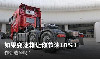 如果变速箱让你节油10%!你会选择吗?