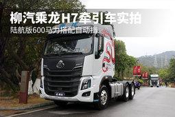 陆航版600马力搭配自动挡 柳汽乘龙H7牵引车实拍