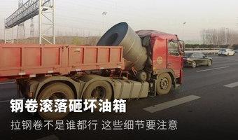 钢卷滚落砸坏油箱 钢卷运输不是谁都行