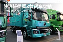 玉柴245马力+法士特8挡 陕汽轩德翼3载货车实拍