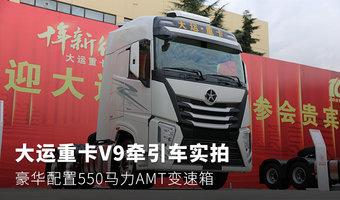 大运重卡V9牵引车实拍 豪华配置550马力AMT变速箱