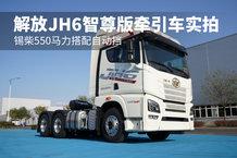 锡柴500马力搭配自动挡 解放JH6智尊版牵引车实拍