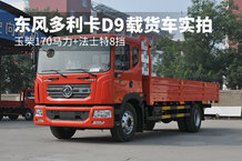 玉柴170马力+法士特8挡 东风多利卡D9载货车实拍