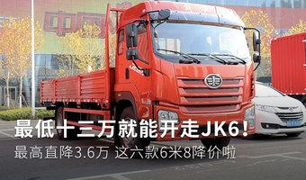 6米8载货车最高直降3.6万 六款中卡促销