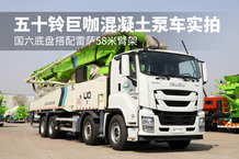 国六底盘搭配雷萨58米臂架 五十铃巨咖混凝土泵车实拍