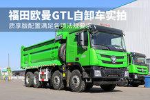 质享版满足各项法规要求 福田欧曼GTL自卸车实拍
