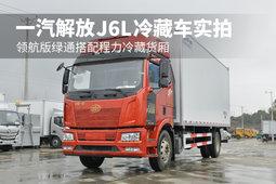 领航版绿通搭配程力冷藏货箱 一汽解放J6L冷藏车实拍