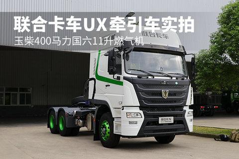 玉柴400马力国六11升燃气机 联合卡车UX牵引车实拍