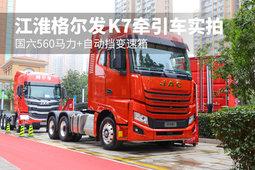 国六560马力+自动挡变速箱 江淮格尔发K7牵引车实拍