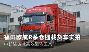 福田欧航R系仓栅载货车实拍 中长途城际高效运输工具