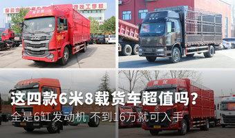 全是搭载6缸机 这四款6米8载货车超值吗