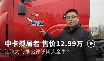 中卡搅局者 售价12.99万 江淮为何推出德沃斯大金牛?