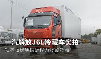 一汽解放J6L冷藏车实拍 领航版绿通搭配程力冷藏货厢